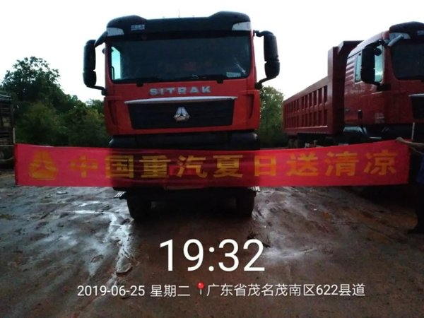 """中国重汽:""""风暴行动""""送清凉关怀用户"""