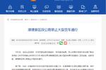 马鞍山市:濮塘景区段公路禁止大型货车通行