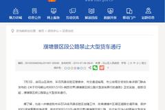 马鞍山市:濮塘景区段禁止大型货车通行