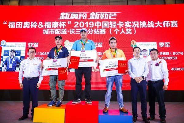 福田奥铃速运创新上市中国轻卡实况挑战大师赛首战长三角