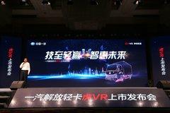 """虎VR轻装上阵! 解放轻卡与""""重""""不同"""