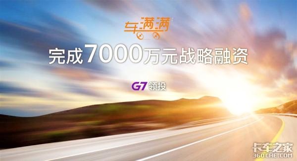G7领投朋友圈再次扩大车满满获7000万投资