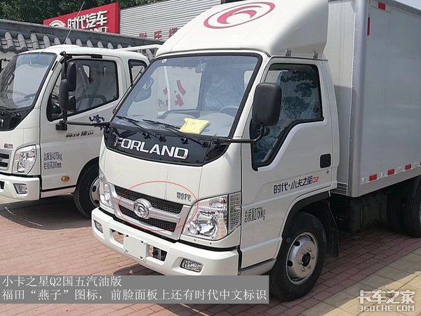 比国五贵4000元,福田时代国六小卡都做了哪些升级?