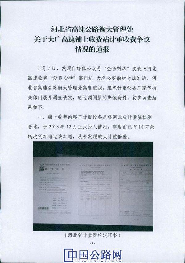 河北:关于大广高速铺上收费站计重收费争议情况的通报