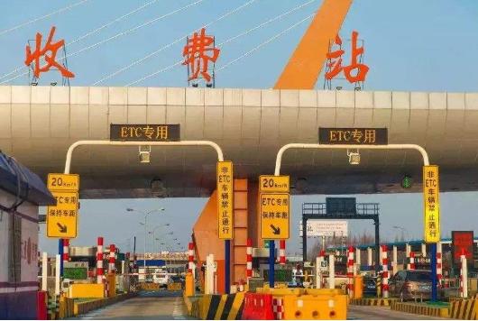 ETC催动:邢台这3个高速公路收费站将取消
