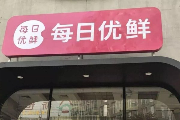 注册送38元体验金集锦:京东卷入供应链贷款爆雷事件