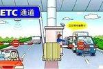陕西省:授权给这10家银行免费安装ETC