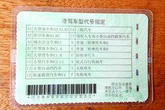 谣言!8月1日起车牌绑定驾照销分实名制