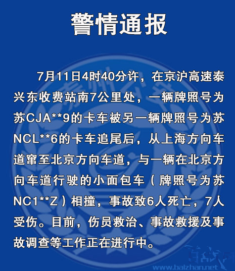 京沪高速卡车被追尾后撞面包车6死7伤