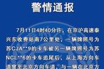 京沪高速卡车被追尾后撞面包车 6死7伤