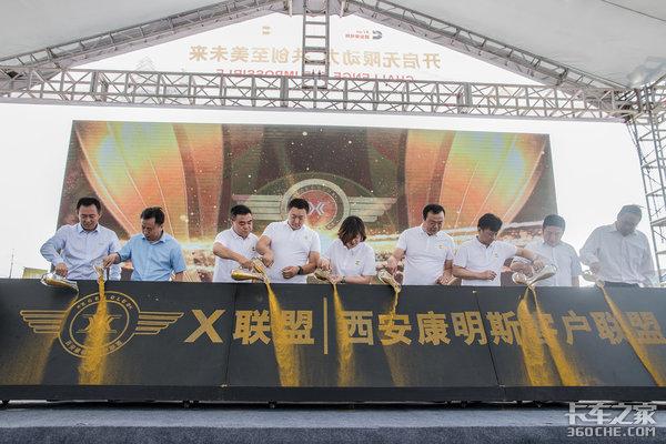 从容面对新挑战西康陕汽迎来新机遇康明斯百年华诞西康发布X联盟