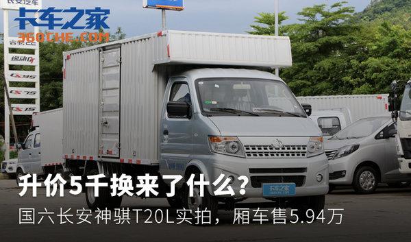 升价5千换来了什么?国六长安神骐T20L实拍,厢车售5.94万