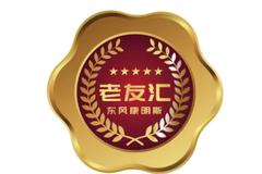 """东风康明斯 """"老友汇""""客户俱乐部招募"""
