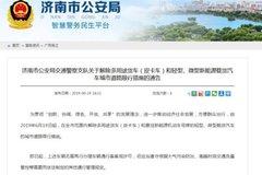 皮卡能在济南市区跑 新能源货车不限行