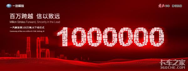 从2007年到2019年12年时间一汽解放J6就完成了单品100万辆奇迹