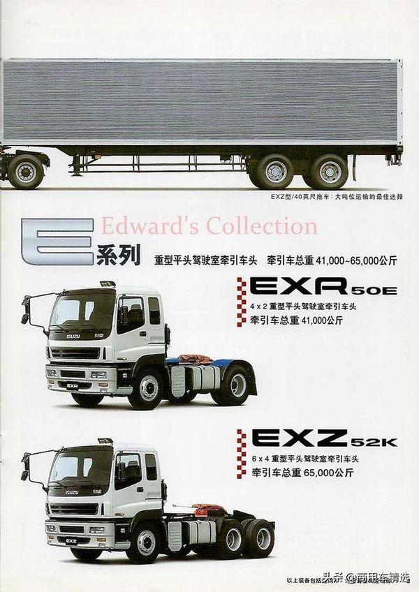 曾是国内最常见的进口车五十铃C/E系列重型车资料样本