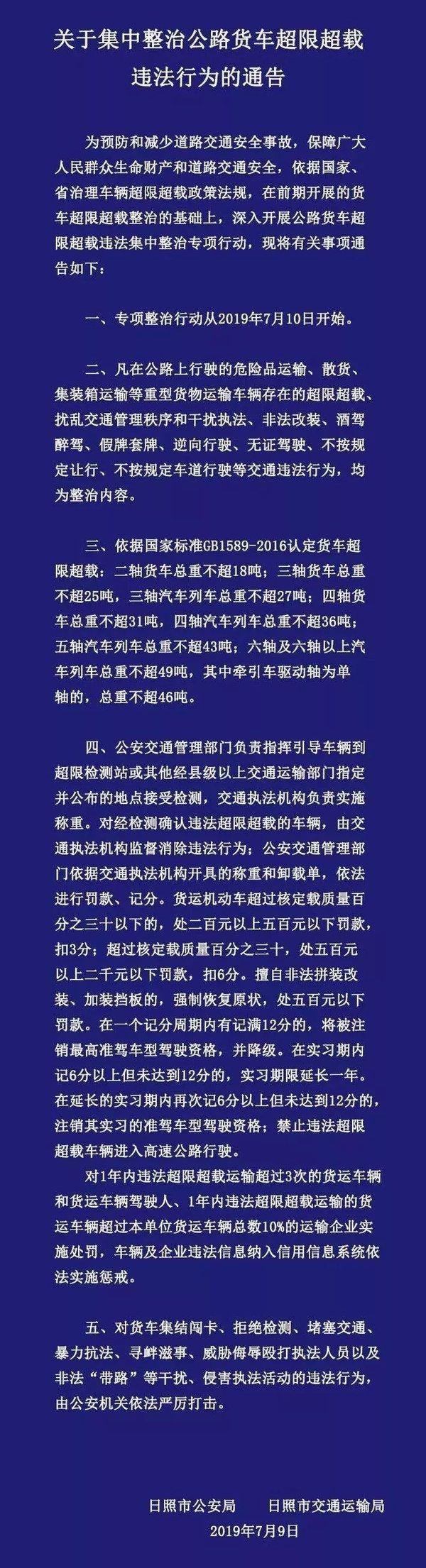 岚山严查超载货车16辆货运车辆被扣!