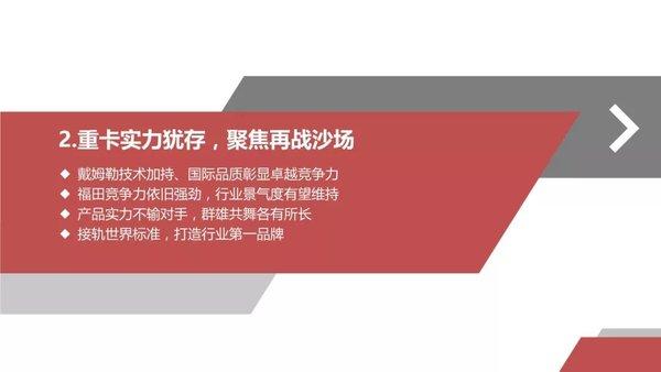 2019中��商用�行�I案例分析-北汽福田