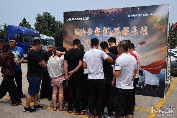 临沂骏龙欧曼牵引车节油争霸赛正式开幕
