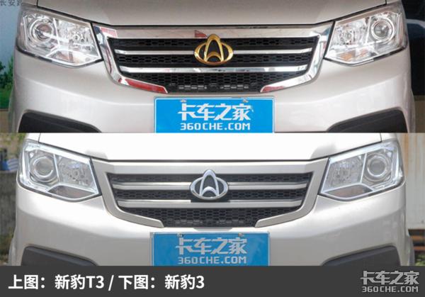 国六大载量微卡上市长安新豹3单/双排测评
