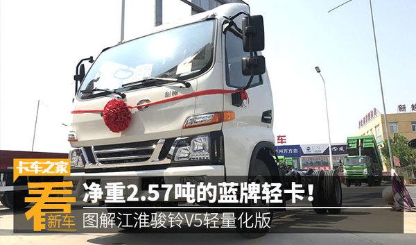 五大赛事app:净重2.57吨! 图解江淮骏铃V5轻量化版