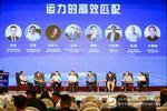 高峰论坛:企业大佬对话运力的高效匹配