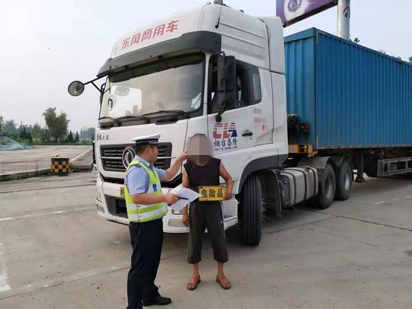 """司机私拆危险品标志被查27吨""""毒弹"""""""