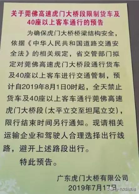 8月1日起虎门大桥全路段全天禁行货车