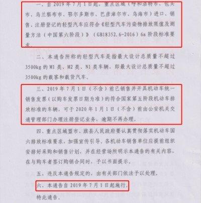 爆料:内蒙古提前实施国六所有经销商轻微卡、皮卡等不能正常落户