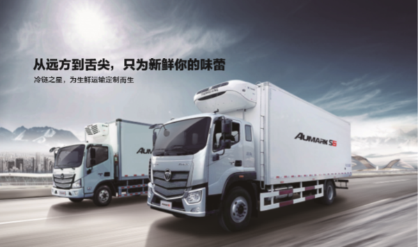 缔造行业大单欧马可造冷链运输高标准