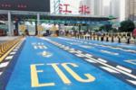 北京:8月起高速人工收费改复合通行卡