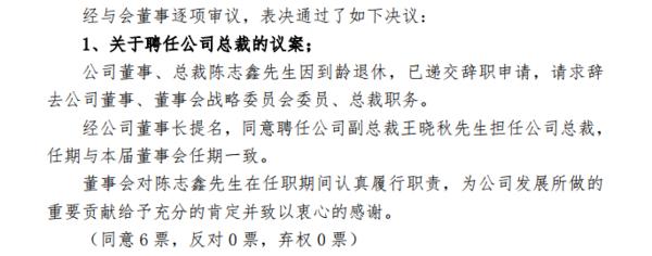 上汽集团董事、总裁辞职,一天内发布多名高管辞职公告