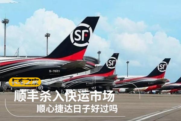 顺丰杀入快运市场意图借顺心捷达东风为上市做准备?