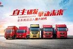 东风商用车 全系商品已经迈入国六时代