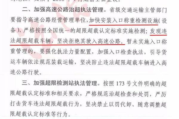 轻卡超总质量不让上高速今日有卡友在安徽滁淮高速被拒