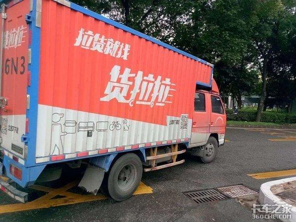 货拉拉调低运价激怒卡车司机,到底是店大欺客还是战略调整?