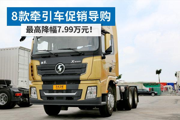 8款牵引车促销导购最高降幅7.99万元!