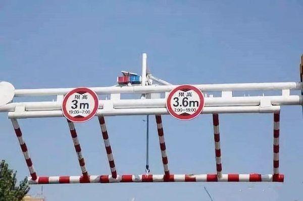 交通部:限高杆标准新出台净高不得低于4.5米