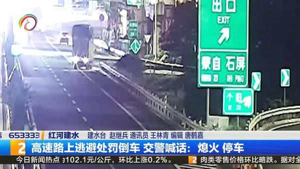 """货车高速上倒车交警喊话""""熄火停车"""""""