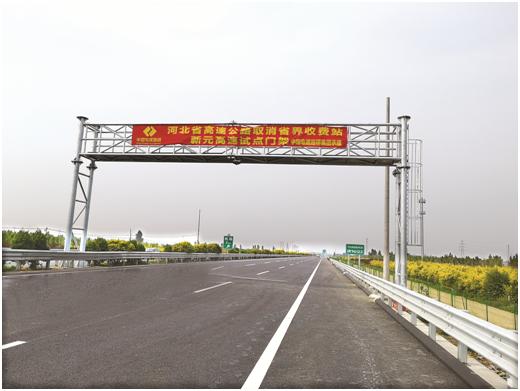 河北省首套ETC门架系统在新元高速安装完成