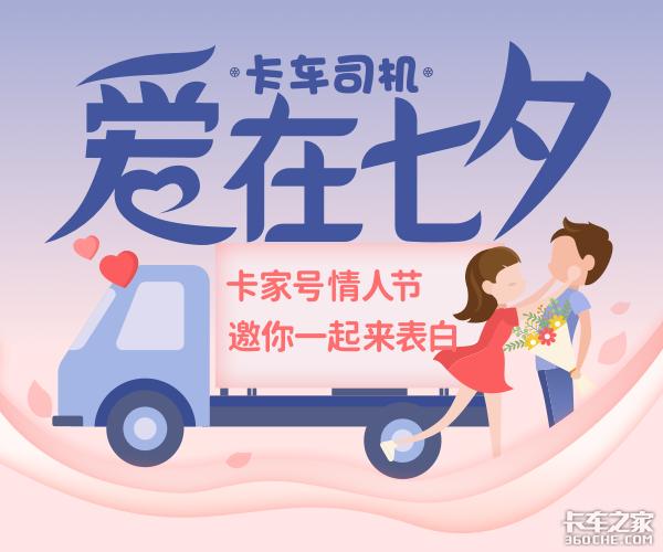 卡车司机爱在七夕,情人节一起来表白