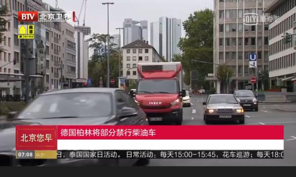 欧五及以下车辆禁行!德国柏林部分路段禁行柴油车