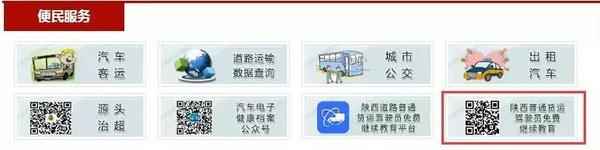 西安首次网上普货驾驶员免费继续教育启动啦