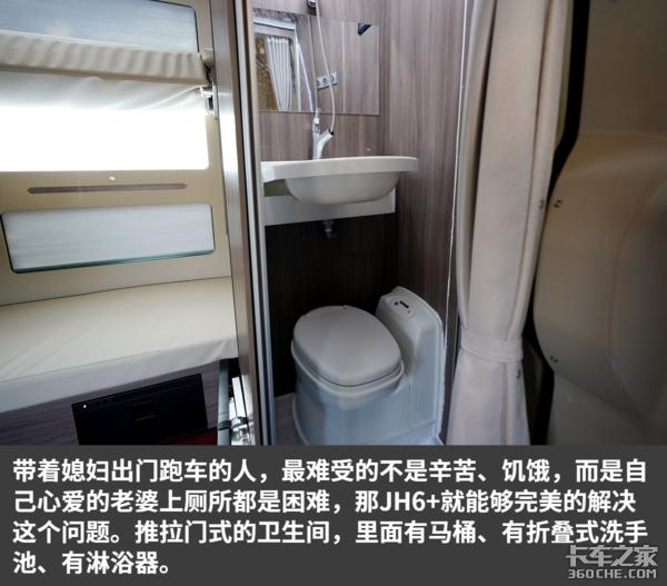 能做饭洗澡上厕所详说解放JH6+生活舱