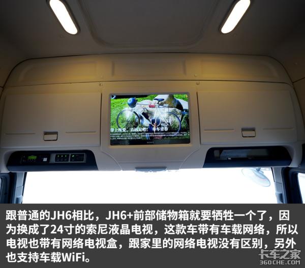 老公开车老婆做饭,还能洗澡看电视上厕所这台解放JH6+是我想要的