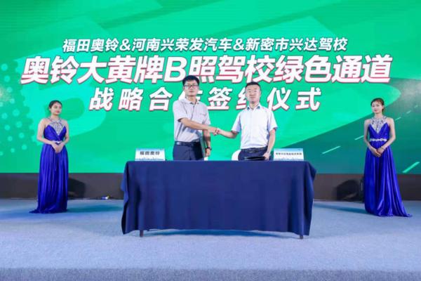 奥铃冷链:轻卡实况挑战大师赛鏖战郑州