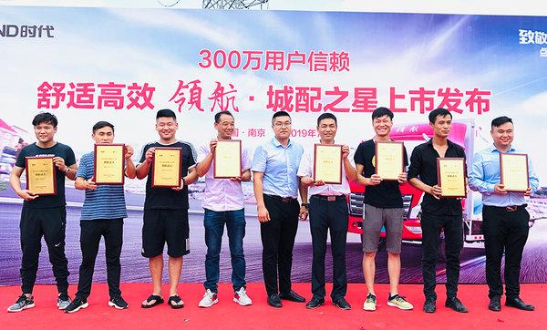 领航轻卡城配之星在南京正式上市了!
