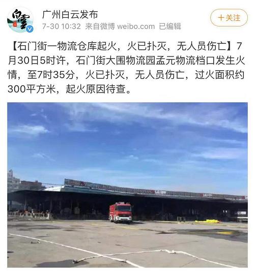 广州石井大围物流园起火现场视频流出