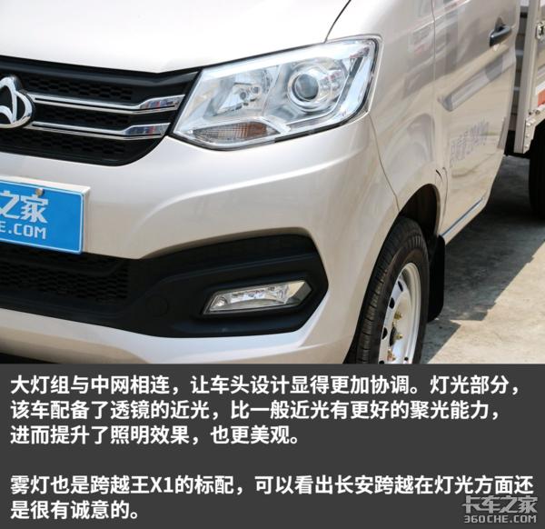 新增1.5升汽油机国六长安跨越王X1实拍