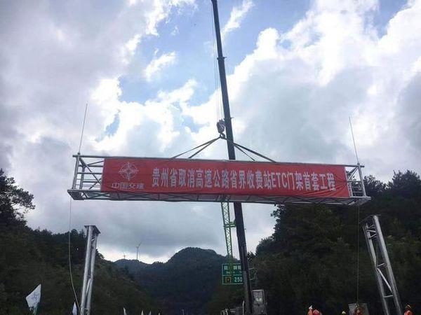 贵州首套ETC门架安装完成以后高速公路这样收费